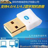藍芽適配器 GRIS USB藍芽適配器4.0CSR8510創維電視機遊戲手柄藍芽接收發射器 二度3C