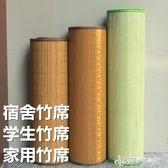 夏季竹蓆學生宿舍涼席單人床0.9席子1.2米0.8雙面直條1.5碳化  Cocoa IGO