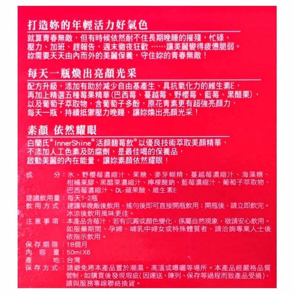白蘭氏 活顏馥莓飲 50mlx6瓶/盒◆德瑞健康家◆