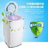 TCO大容量家用不銹鋼小型迷你半全自動單筒單甩脫水機甩干機桶