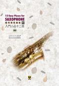 【小麥老師 樂器館】薩克斯風曲集(2):入門小品十二首【附CD】【S7】