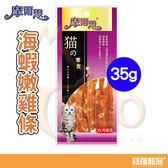 摩爾思-海蝦嫩雞條35g【寶羅寵品】