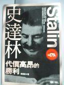 【書寶二手書T3/財經企管_MCT】史達林-代價高昂的勝利_熊偉民