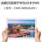 華為 HUAWEI MediaPad M5 (10.8吋) 9H鋼化膜 玻璃保護貼 螢幕保護膜 平板玻璃貼 玻璃貼