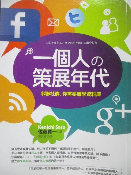 【書寶二手書T8/財經企管_NGT】一個人的策展年代-串聯社群你需要雜學資料庫_佐藤賢一
