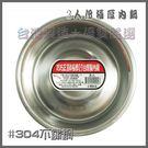 【九元生活百貨】3人份極厚內鍋 #304不鏽鋼 台灣製 湯鍋 鍋子
