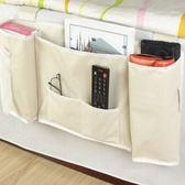 【GD380】日式家居床邊收納掛袋 收納袋 遙控器收納 床掛袋 雜誌報紙紙巾盒 收藏袋★EZGO商城★