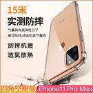 四角空壓殼 Apple iPhone 11 Pro Max 手機殼 防摔 蘋果 iPhone11 手機套 軟殼 保護套 保護殼 透明殼 氣囊