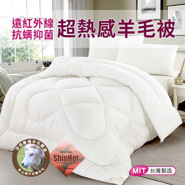 【精靈工廠】遠紅外線抗螨抑菌超熱感羊毛被/6*7呎 2.1KG (B0712)