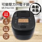 【南紡購物中心】【國際牌Panasonic】6人份可變壓力IH電子鍋 SR-PAA100