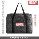 Deseno 旅行袋 Marvel 漫威系列復仇者聯盟款 旅行收納折疊袋 大容量 可放拉桿 202-A04-B 得意時袋