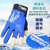 戶外手套 釣魚專用手套男防水防曬夏季露三指超薄冰絲透氣飛磕防滑路亞 麥吉良品
