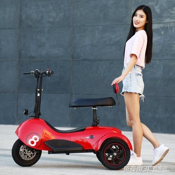 小型摺疊電動三輪車成人老人接送孩子女性家用新款電瓶迷你代步車 3 伊衫風尚