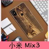 【萌萌噠】Xiaomi 小米 Mix3 (6.39吋) 純色簡約款 仿木紋 大理石彩繪保護殼 全包軟殼 手機殼 手機套