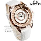 KEZZI珂紫 都會時尚腕錶 白x玫瑰金色 皮帶 女錶 創意流沙晶鑽皮革腕錶 水晶 KE742玫白
