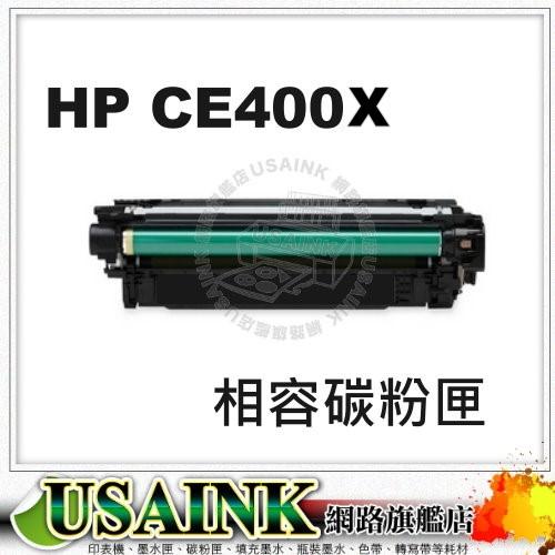 USAINK~HP CE400X / 507X 黑色高印量相容碳粉匣   適用 M551dn/M575DN/M575F/CE400A/507A
