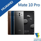 【贈原廠大禮包+保溫瓶】HUAWEI 華為 Mate 10 Pro 6G/128G LTE 雙卡 智慧型手機【葳訊數位生活館】
