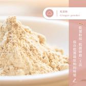 【味旅嚴選】|乾薑粉|100g
