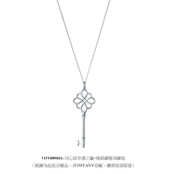 TIFFANY&Co. 同心結幸運之鑰純銀鍊墜項鍊組