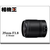 ★相機王★Nikon Z 35mm F1.8 S 平行輸入