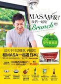 (二手書)MASA,早安!我們一起吃Brunch吧!:每天都想吃的102道超人氣美味早午餐食..