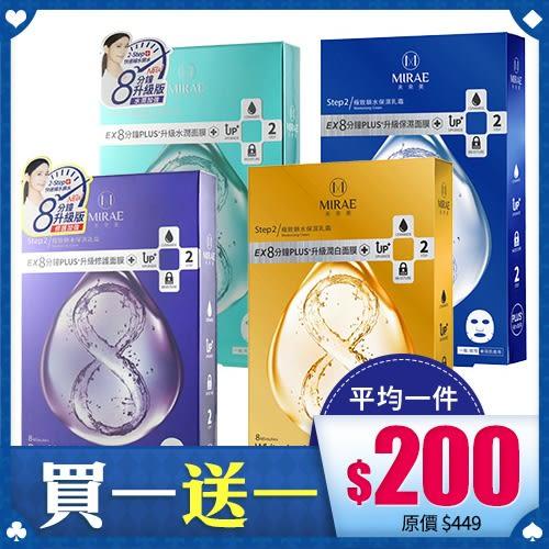 【買一送一(限同款)】MIRAE未來美 EX8分鐘PLUS升級面膜 4片入 (盒裝)【BG Shop】4款供選