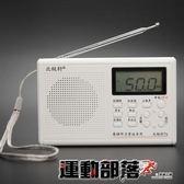 收音機英語聽力考試專用學生收音機FM調頻高考大學六級 運動部落