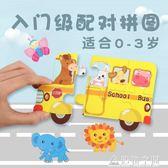 早教益智力開發寶寶大塊拼圖積木玩具女孩男孩1-2-3-6周歲 名購居家
