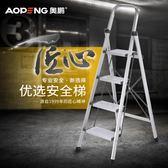 奧鵬鋁合金梯子家用折疊人字梯室內四五步加厚伸縮梯工程扶樓梯凳