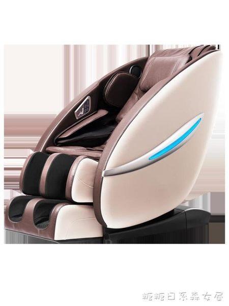 按摩椅智慧家用全自動太空艙多功能沙發按摩器220V IGO 糖糖日系森女屋