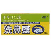 民健洗鼻鹽 2.7g/30入/盒【合康連鎖藥局】