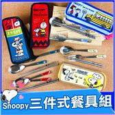 正版 snoopy 三件式餐具組 叉子 湯匙 筷子 史努比 304不鏽鋼餐具 史奴比 查理 環保餐具組+收納袋