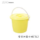 台灣製造 手提水桶塑膠水桶家用PP儲水桶 愛家附蓋水桶(3L)