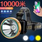 LED頭燈強光充電打獵遠射3000米頭戴式手電筒超亮夜釣捕魚礦燈