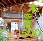 (二手書)設計師不傳的私房秘技 木空間設計500
