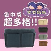 又敗家(預購/超小)袋中袋包中包聰明收納袋多功能魔術整理袋化妝袋化妝包 適擁有多包包的妳