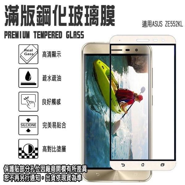 【9H滿版亮面 鋼化玻璃保護貼】5.5吋 ZenFone 3/ZE552KL ASUS 華碩 全螢幕/全屏/防爆/防刮