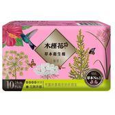 木槿花草本衛生棉 -暖宮24cm 10片