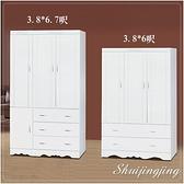 【水晶晶家具/傢俱首選】CX1239-1 美夢思3.8*6.7呎烤白三抽四門衣櫃(圖一左)
