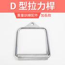【專業拉力器】D型拉環(加長款)/把手/...