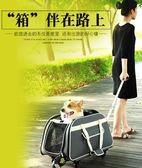 寵物車載包 寵物拉桿箱包狗狗外出便攜包狗包車載籠狗背包貓包寵物包xw(七夕情人節)