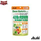 【海洋傳奇】【日本出貨】Asahi Dear Natura 48種發酵植物 食物纖維 乳酸菌 酵素錠 60日份 240粒