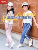 兒童防蚊褲男童褲子夏裝2020新款洋氣寶寶春裝薄款女童運動冰絲褲