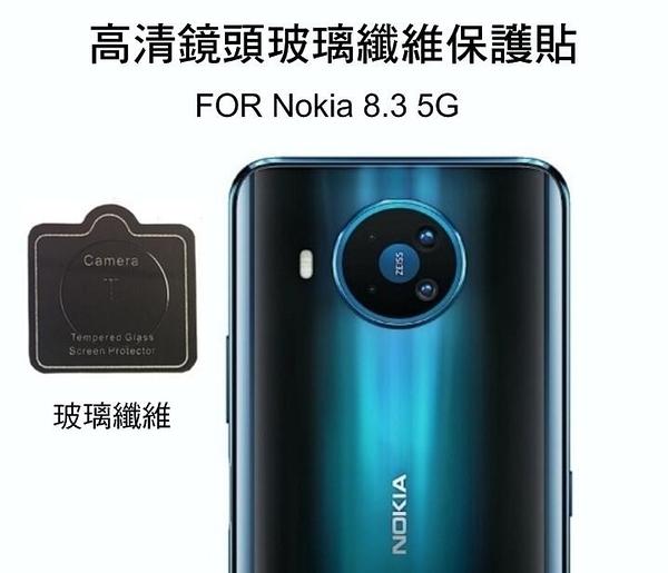~愛思摩比~Nokia 8.3 5G 鏡頭玻璃貼 鏡頭貼 保護貼 玻璃纖維