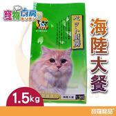 寵物廚坊貓料-海陸大餐(綠) 1.5kg【寶羅寵品】