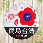 【冰箱貼】梅花寶島台灣 #  白板貼 冰箱貼 OA屏風貼 置物櫃貼 5.8cm x 5.8cm