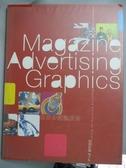 【書寶二手書T7/廣告_XDM】Magazine advertising graphics_Not Available