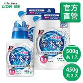 【LION 獅王】 奈米樂超濃縮抗菌洗衣精 (瓶裝X1+補充包X2)
