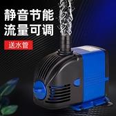 yee潛水泵靜音抽水泵魚缸過濾器超家用換水吸糞小型假山循環水泵 【端午節特惠】