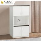 ASSARI-防潮防蛀塑鋼緩衝一拖盤電器櫃(寬66x深43x高124cm)